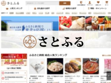 【さとふる】2020年5月は最大アマギフ5万円分!レビュー投稿キャンペーン同時開催