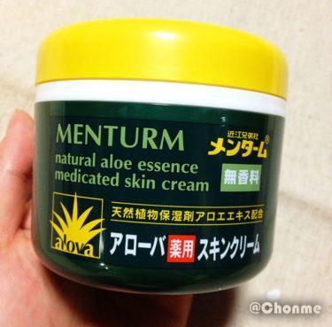 【使ってみた】天然アロエエキス配合「アローバクリーム(薬用スキンクリーム)」