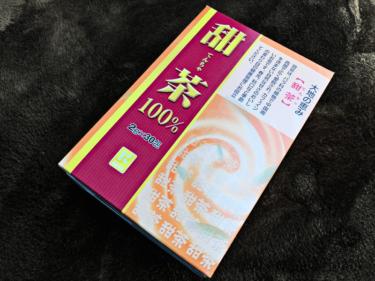 【リピ買い】甜茶(てんちゃ)は花粉症に効果がある?ポリフェノール入りで鼻のむずむず対策に