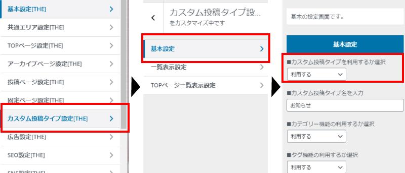 サイトマップの作り方解説