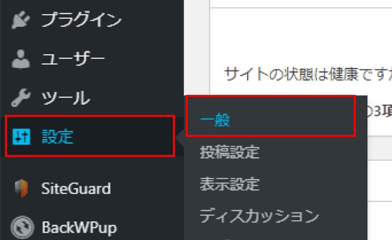 設定→一般
