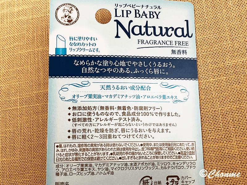 メンソレータム リップベビー ナチュラル(無香料)