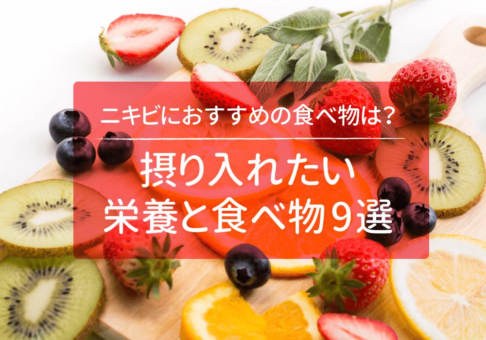 ニキビにおすすめの食べ物は?摂り入れたい栄養と食べ物9選