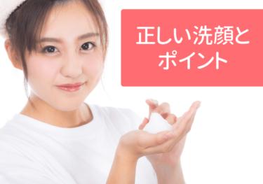ニキビ予防に!正しい洗顔方法とポイント