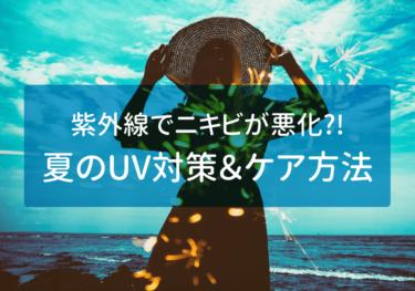 紫外線でニキビが悪化する?!夏のUV対策&ケア方法
