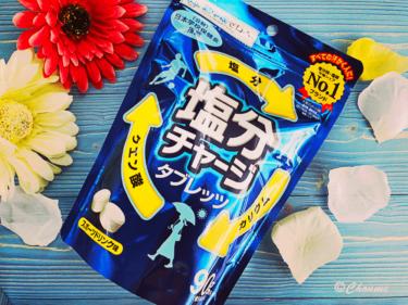 【熱中症対策】塩分チャージタブレッツの特徴と食べる目安まとめ