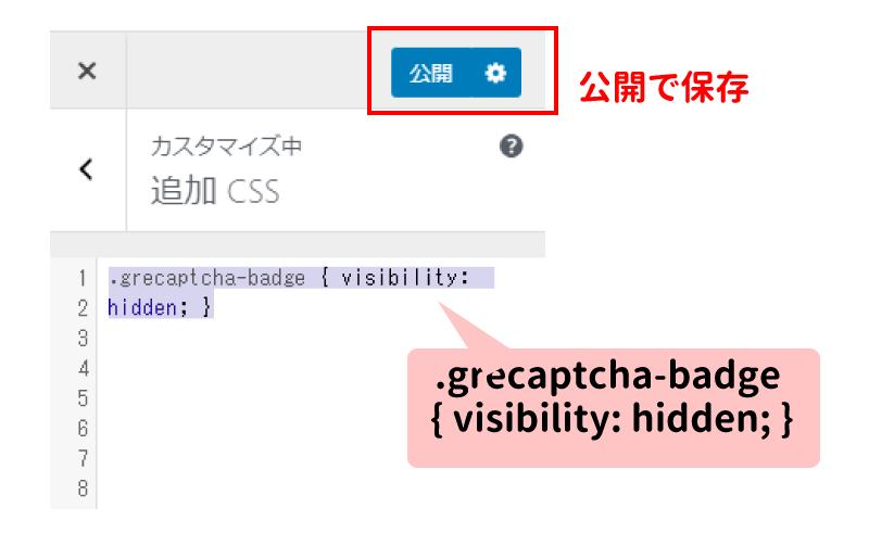 追加CSSの設定