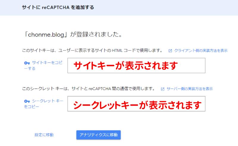 Google reCAPTCHAの設定