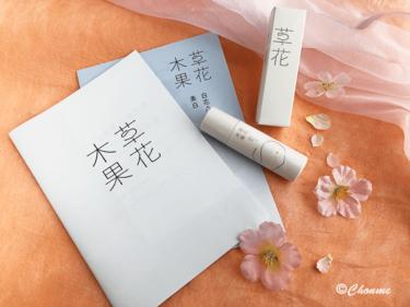 UVケア&美白ケアを1本で「草花木果 美白日中美容液」使い方と使用感を口コミ