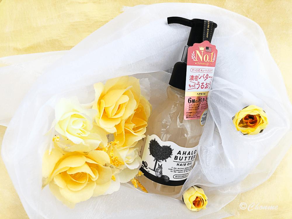 アハロバター リッチモイスト バターとリッチオイルのツヤツヤヘアオイル