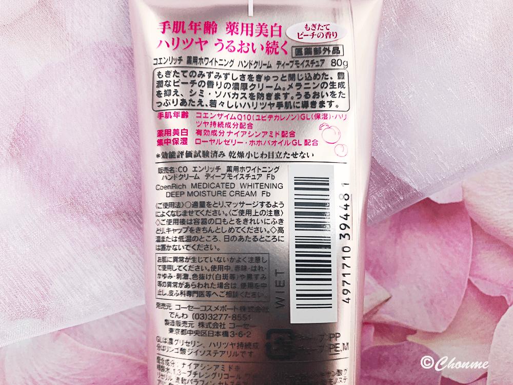 コエンリッチ 薬用ホワイトニング ハンドクリーム (もぎたてピーチ)