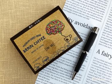 ブレインコーヒーはどんな味?飲み方と効果を口コミ