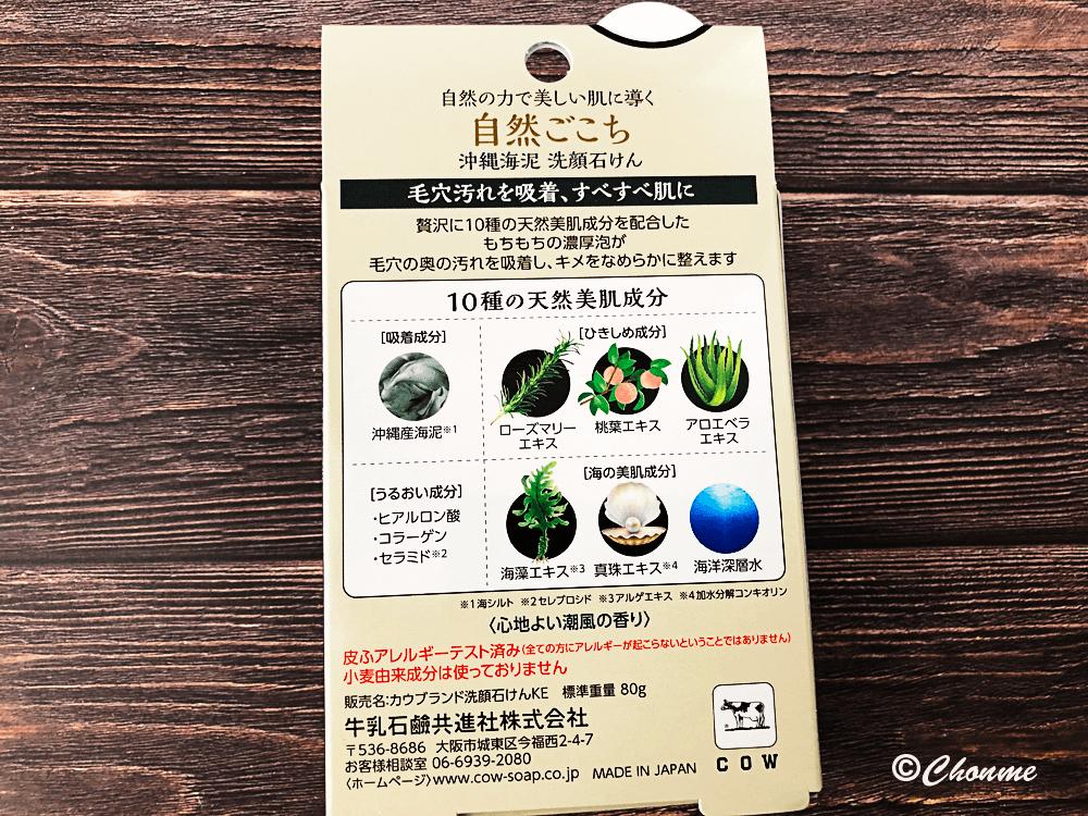 自然ごこち 沖縄海泥 洗顔石けん