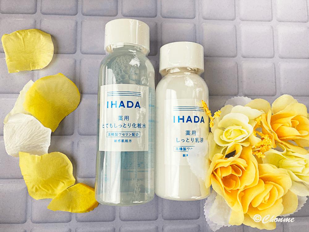 イハダ化粧水・乳液