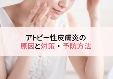 アトピー性皮膚炎の原因と対策・予防方法