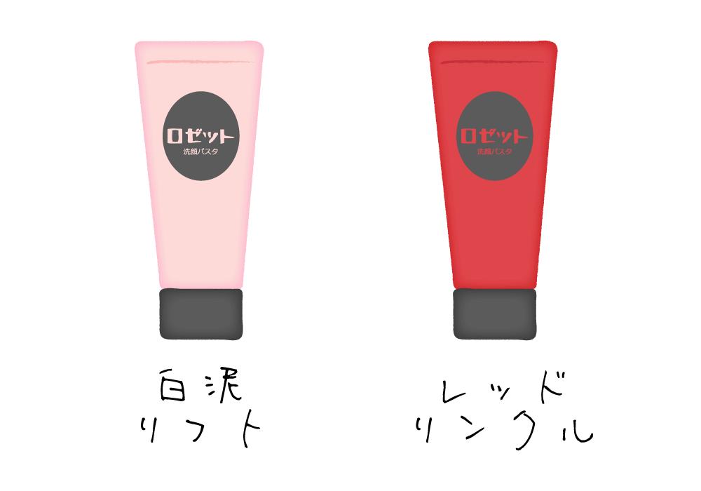 ロゼット洗顔パスタ白泥リフト・レッドリンクルのイラスト