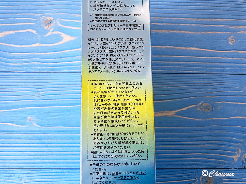 花王ソフィーナiPベースケアセラム