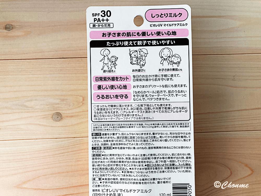 ビオレ UV マイルドケアミルク