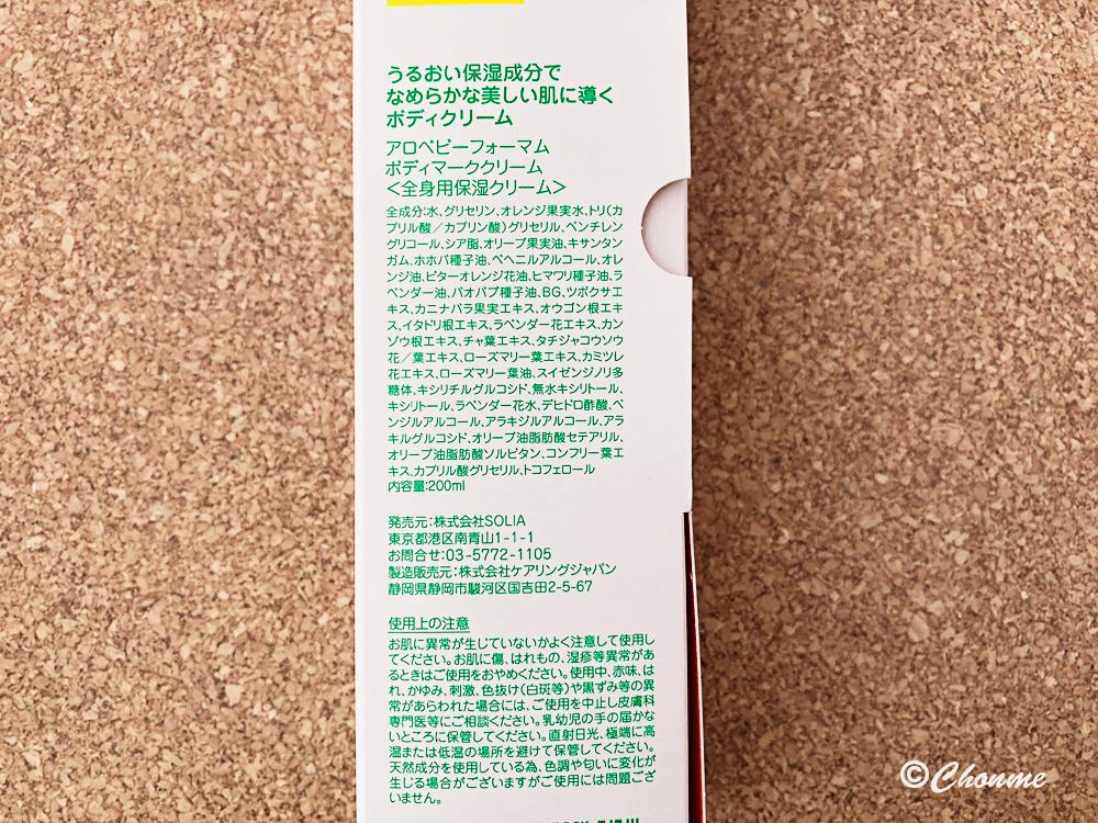 アロベビーフォーマムボディーマーククリーム(妊娠線クリーム)