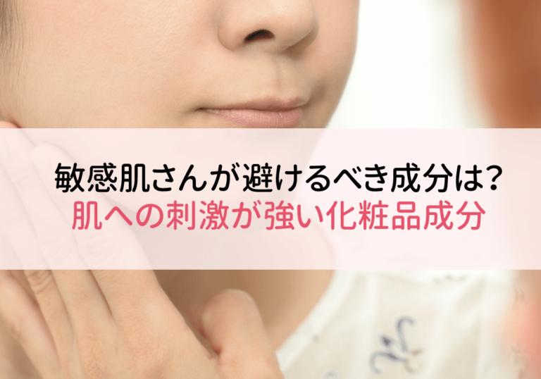 敏感肌さんが避けるべき成分は?肌への刺激が強い化粧品成分