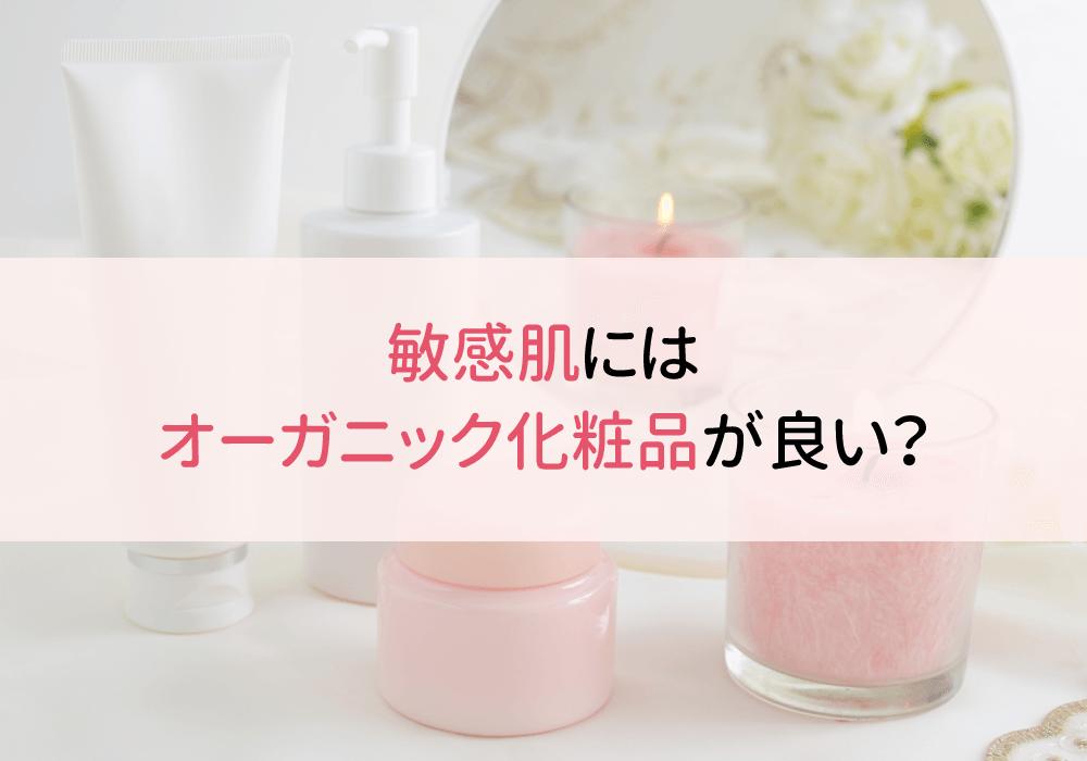 敏感肌にはオーガニック化粧品が良い?